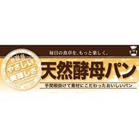 ハーフパネル 片面印刷 表示:天然酵母パン (60825)
