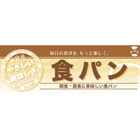 ハーフパネル 片面印刷 表示:食パン (60826)