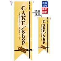 CAKE shop (黄) フラッグ(遮光・両面印刷) (6083)