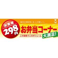 ハーフパネル 片面印刷 お弁当コーナー 表示:お買い得298円 (60833)