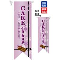 CAKE shop (紫) フラッグ(遮光・両面印刷) (6084)