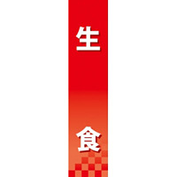 仕切りパネル 両面印刷 生食 (60856)
