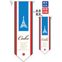 Cake 塔 フラッグ(遮光・両面印刷) (6086)