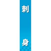 仕切りパネル 両面印刷 刺身 (60860)