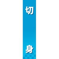 仕切りパネル 両面印刷 切身 (60862)