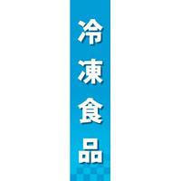 仕切りパネル 両面印刷 冷凍食品 (60863)