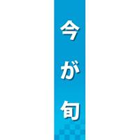 仕切りパネル 両面印刷 今が旬 青(60864)