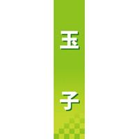 仕切りパネル 両面印刷 玉子 (60865)