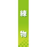 仕切りパネル 両面印刷 練物 (60866)