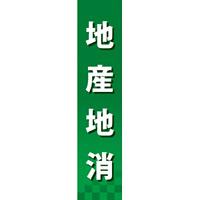 仕切りパネル 両面印刷 地産地消 (60869)