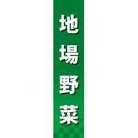 仕切りパネル 両面印刷 地場野菜 (60870)