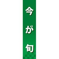 仕切りパネル 両面印刷 今が旬 緑(60874)