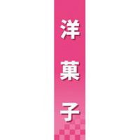 仕切りパネル 両面印刷 洋菓子 (60876)