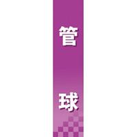 仕切りパネル 両面印刷 管球 (60886)