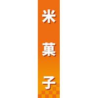 仕切りパネル 両面印刷 米菓子 (60888)