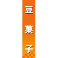 仕切りパネル 両面印刷 豆菓子 (60889)