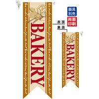 BAKERY (茶) フラッグ(遮光・両面印刷) (6089)