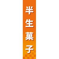 仕切りパネル 両面印刷 半生菓子 (60890)