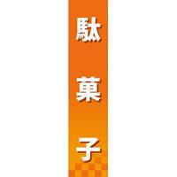 仕切りパネル 両面印刷 駄菓子 (60892)