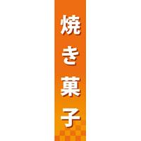 仕切りパネル 両面印刷 焼き菓子 (60895)