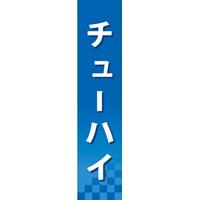 仕切りパネル 両面印刷 チューハイ (60899)