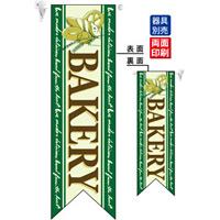 BAKERY (緑) フラッグ(遮光・両面印刷) (6090)
