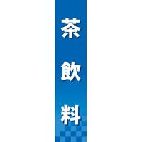 仕切りパネル 両面印刷 茶飲料 (60901)