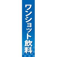 仕切りパネル 両面印刷 ワンショット飲料 (60904)