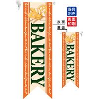 BAKERY (オレンジ) フラッグ(遮光・両面印刷) (6092)