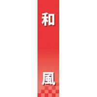 仕切りパネル 両面印刷 和風 (60927)