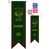 BAKERY (濃緑) フラッグ(遮光・両面印刷) (6093)