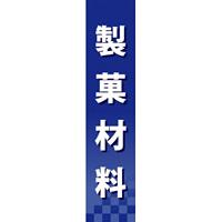 仕切りパネル 両面印刷 製菓材料 (60934)