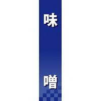 仕切りパネル 両面印刷 味噌 (60943)