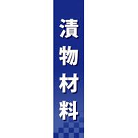 仕切りパネル 両面印刷 漬物材料 (60947)