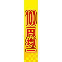 仕切りパネル 両面印刷 100円均一 (60952)