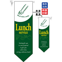 Lunch service (緑) フラッグ(遮光・両面印刷) (6096)