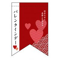 変形タペストリー バレンタインデー5(リボンカット) (60961)