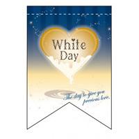 変形タペストリー ホワイトデー チョコ(リボンカット) (60965)