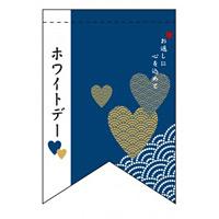 変形タペストリー ホワイトデー 和(リボンカット) (60968)