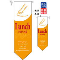 Lunch service (オレンジ) フラッグ(遮光・両面印刷) (6097)