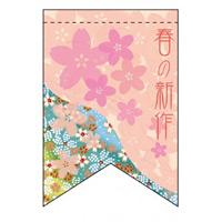 変形タペストリー 春の新作(リボンカット) (60971)