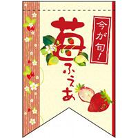 変形タペストリー 苺ふぇあ(リボンカット) (60977)