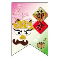 変形タペストリー 節分 鬼(リボンカット) (60982)