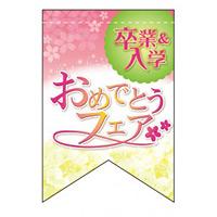 変形タペストリー 卒業&入学おめでとうフェア(リボンカット) (60985)