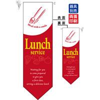 Lunch service (赤) フラッグ(遮光・両面印刷) (6099)