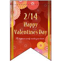 2/14 バレンタイン (フラワーデザイン) リボン型 ミニフラッグ(遮光・両面印刷) (60999)