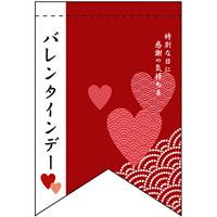 バレンタインデー (和風デザイン) リボン型 ミニフラッグ(遮光・両面印刷) (61002)