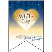 ホワイトデー (ブルーグラデーション) リボン型 ミニフラッグ(遮光・両面印刷) (61006)