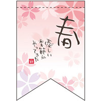 春優しい季節 リボン型 ミニフラッグ(遮光・両面印刷) (61013)
