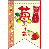 苺ふぇあ リボン型 ミニフラッグ(遮光・両面印刷) (61018)